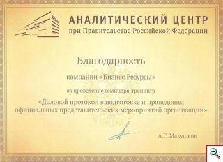 От АЦ при Правительстве РФ