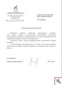 от Газпром