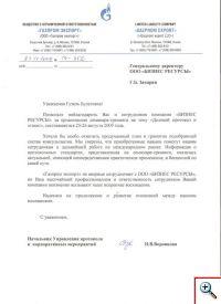от Газпром-Экспорт
